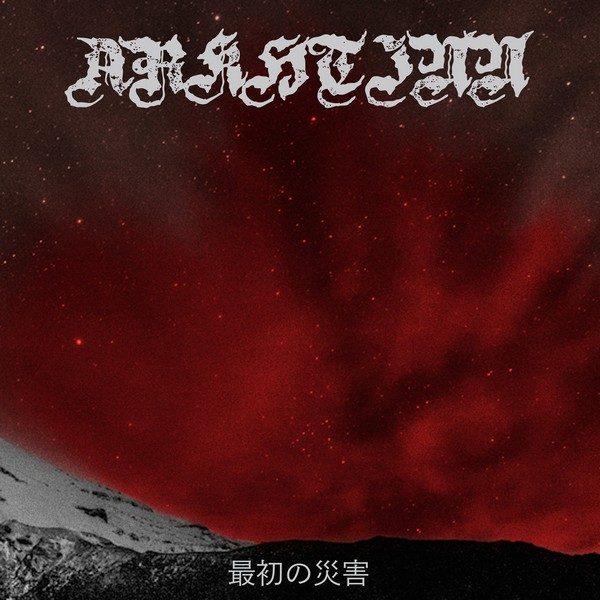 Arkhtinn full album